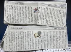 日経「あすへの話題」.jpg