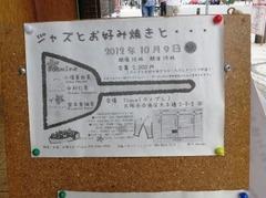 ジャズとお好み焼き.jpg