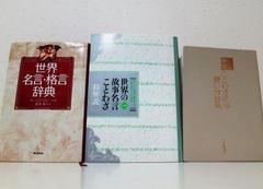 故事名言・諺・格言.jpg