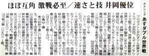 ボクシングダブルタイトルマッチの新聞記事