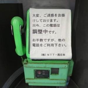 壊れた公衆電話